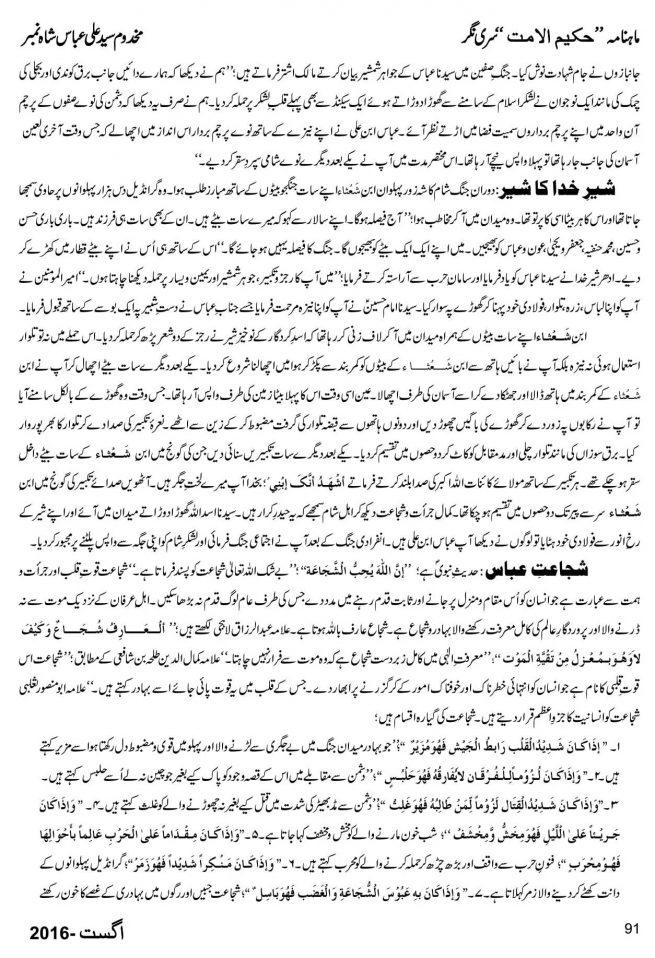 Hazrat Abbas bin Ali a.s Alamdar e Karbala