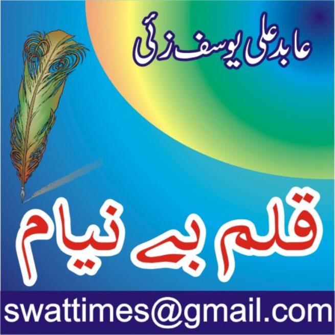 Abid Ali Yousufzai