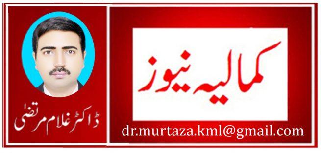 Dr. Ghulam Murtaza