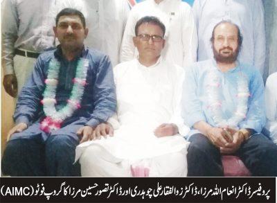 Dr. Inam Ullah