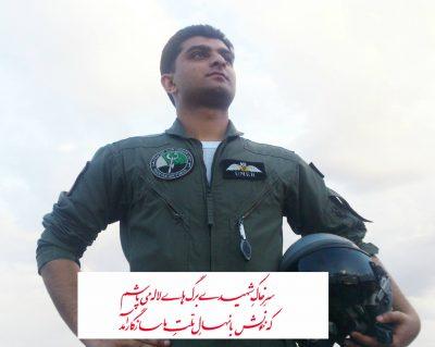 Flight Lieutenant Umer Shahzad Shaheed