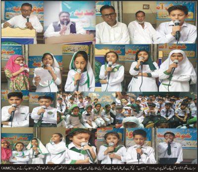 M ismail Public School