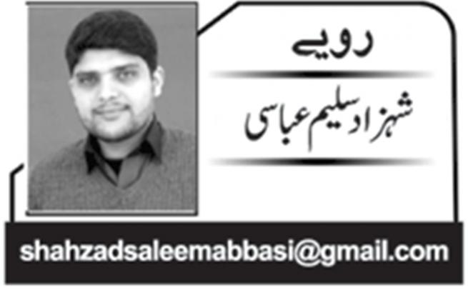 Shahzad Saleem Abbasi