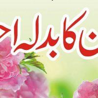 Ehsan Ka Badla Ehsan