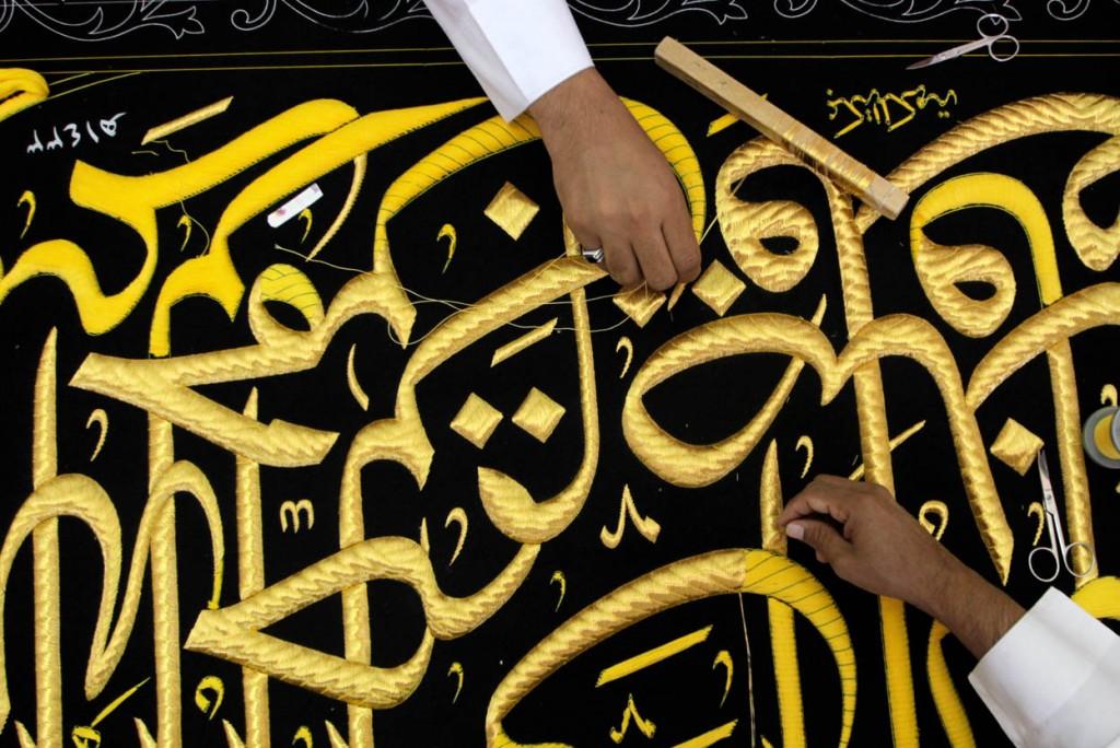 اسلام آباد میں اسلامی نوادرات کی نمائش