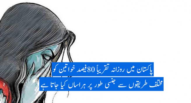 Harassment in Pakistan