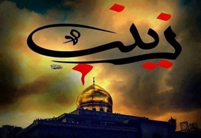 Hazrat Zainab (as)