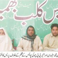 Atif Akram Bhimber