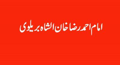 Imam Ahmed Raza Khan Barelvi