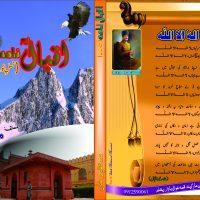 Iqbal Nama