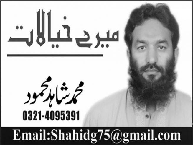 M Shahid Mehmood