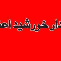 Sardar Khurshid Azam