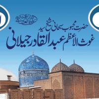 Hazrat Sheikh Abdul Qadir Jilani Ghous Pak