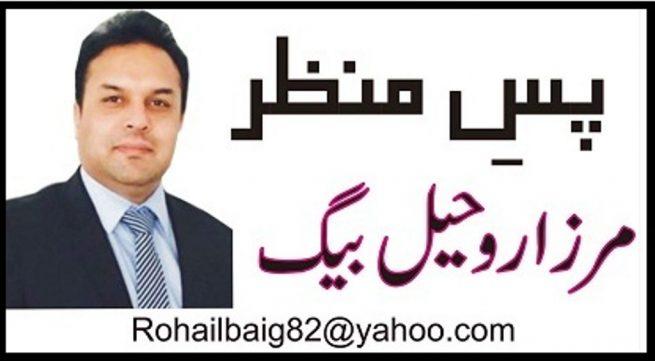 Mirza Rohail Baig