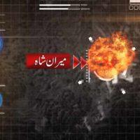 North Waziristan Blast