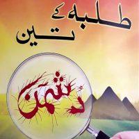 Book Talba ke Teen Dushman