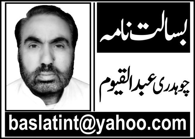 Ch. Abdul Qayum