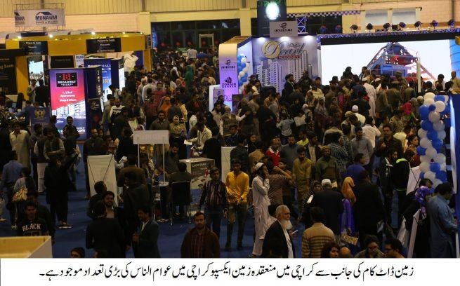 Expo Karachi