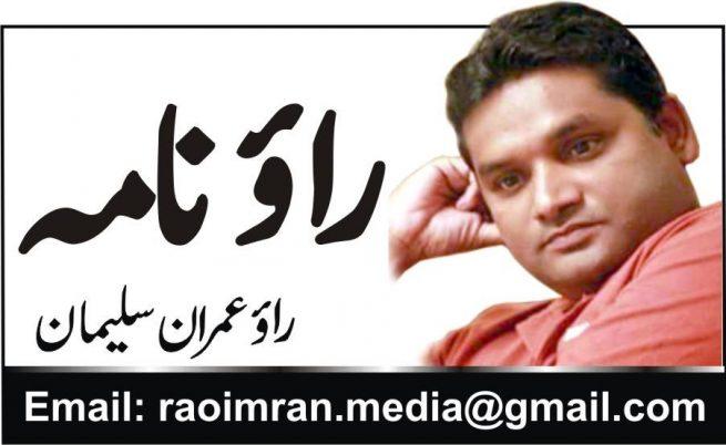 Rao Imran Suleman