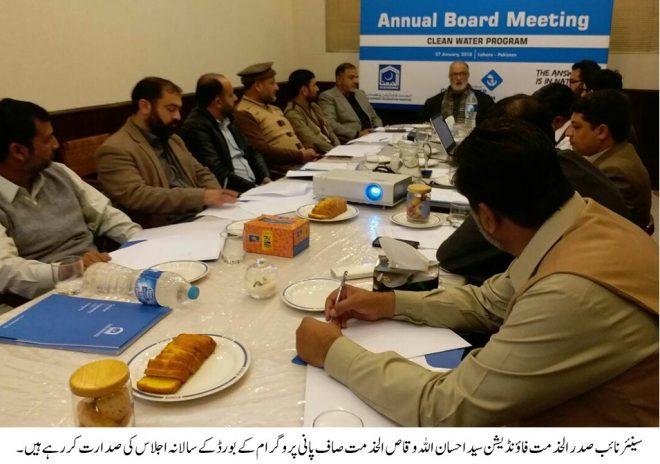 الخدمت فاؤنڈیشن کے پروگرام ''صاف پانی'' کا سالانہ بورڈ اجلاس میں منعقد ہوا