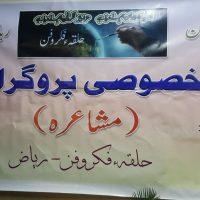 Halqa-e-Fikro Funn Program