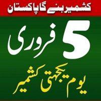 Kashmir Bany Ga Pakistan