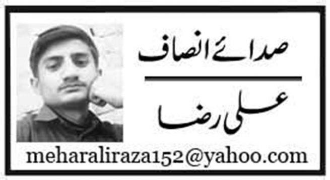 Mehar Ali Raza