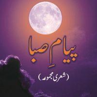 Payam-e-Saba