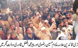"""تحریک لبیک یارسول اللہ کی اپیل پر پاکستان سمیت دنیا بھر میں """"یوم تحفظ آثار رسولۖ"""" منایا گیا"""