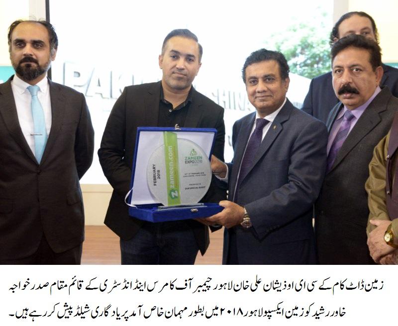 زمین ایکسپو لاہور کامیابی سے اختتام پذیر، اگلا ایکسپو مارچ 2018ء میں اسلام آباد میں ہو گا۔ ذیشان علی خان