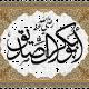 Hazrat Abu Bakr Siddique