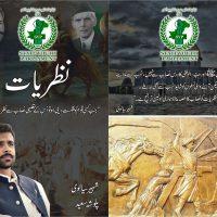 Nazriyaat Book
