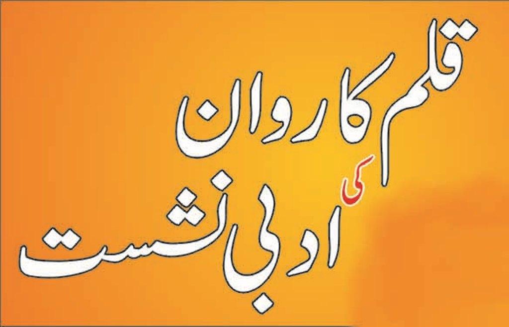 قلم کاروان اسلام آباد کی ادبی نشست میں خوش آمدید