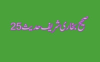 Sahih Bukhari Hadith