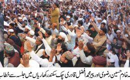 تحریک لبیک یارسول اللہ کا کوٹلہ میں دو دن بعد نون لیگ سے بڑا اجتماع