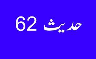 حدیث 62