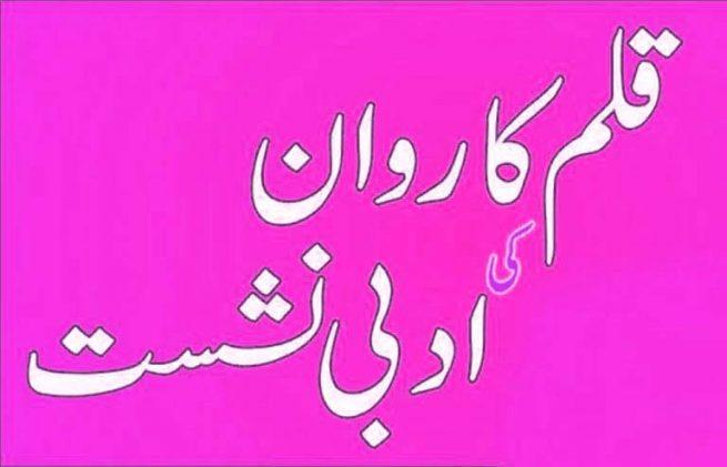 Qalam Karwan