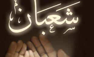 شعبان المعظم، استقبال رمضان کا مہینہ
