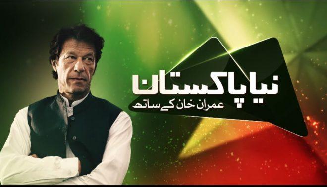 کیسا ہو گا نیا پاکستان۔۔۔۔؟؟