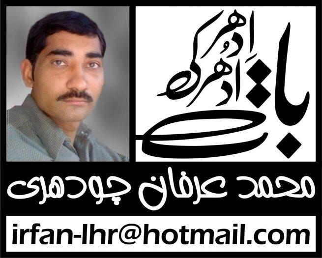 Mohammad Irfan Chaudhary