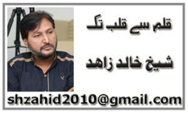 Sh. Khalid Zahid